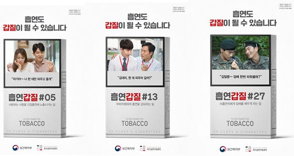 '흡연갑질 편' 옥외광고.