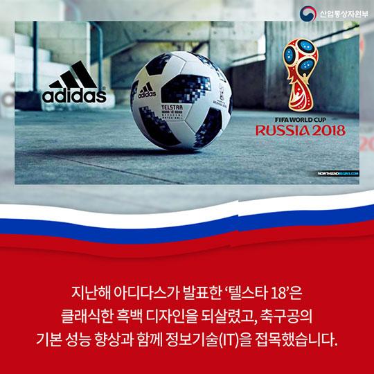 2018 러시아 월드컵 공인구의 특징은?