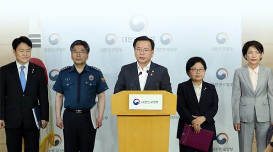 5개 관계부처가 공동으로 불법촬영 범죄 관련 특별 메시지를 지난 15일 발표했다. (출처=행정안전부)