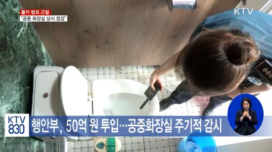 행정안전부는 공중화장실 상시 점검체계를 마련한다. (출처=KTV)