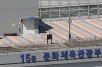 문체부, 예술인 성폭력피해 신고상담센터 개소