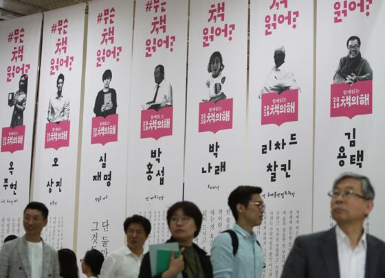 출판계와 독자들 소통의 장…서울국제도서전 개막