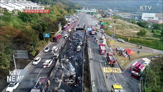 '북악터널' 화재 대비 훈련···운전 중 불이 나면?