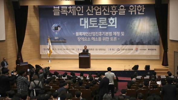지난 달 2일 열린 블록체인 산업진흥을 위한 대토론회.<저작권자(c) 연합뉴스, 무단 전재-재배포 금지>
