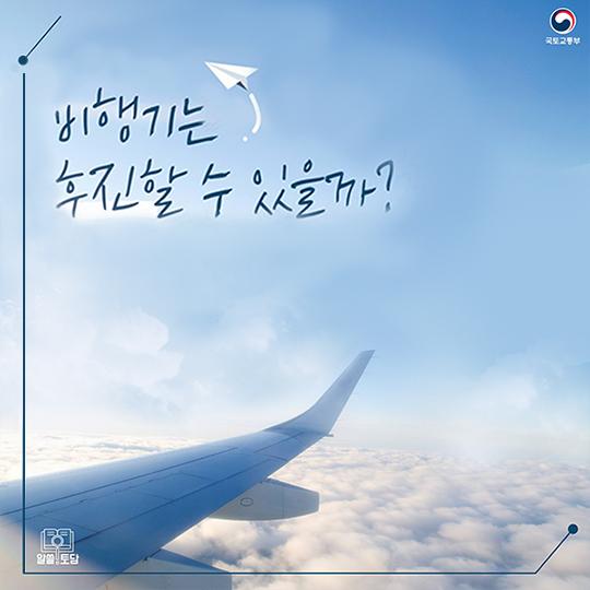 비행기는 후진할 수 있을까?