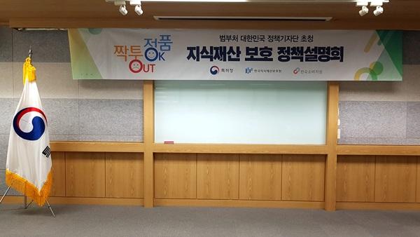 지식재산보호 정책설명회가 열린 서울 특허청사무소.
