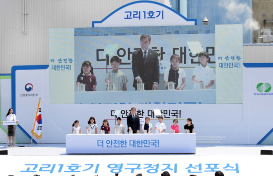 2017년 6월 18일, 고리 원전 1호기 영구정지 선포식에 참석한 문재인대통령