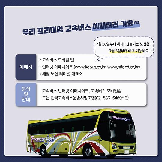 서울~세종 등 12개 프리미엄 고속버스 노선 확대