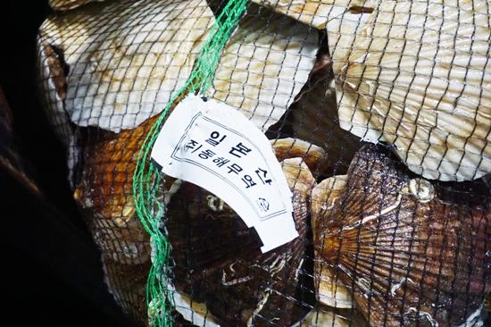 무게 단위별로 포장된 일본산 가리비