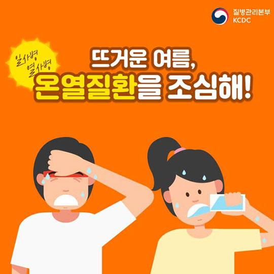 뜨거운 여름, 온열질환을 조심해!