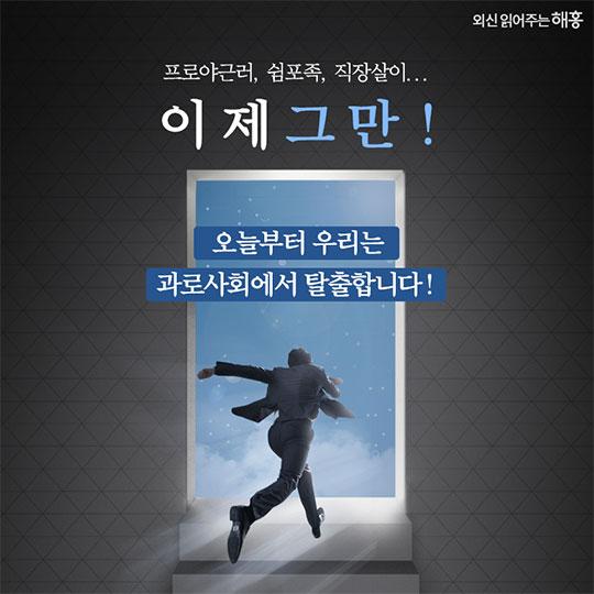 7월 1일 대한민국은 과로사회에서 탈출합니다
