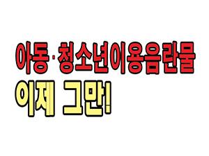 [문화체육관광부] [2018. 7월 정책만화] 아동청소...