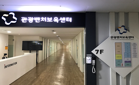중구 다동 한국관광공사 서울센터 내 관광벤처 보육센터.