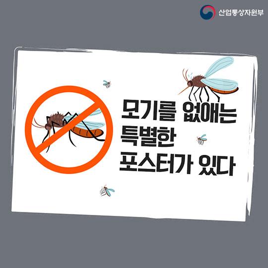 모기를 없애는 특별한 포스터가 있다?