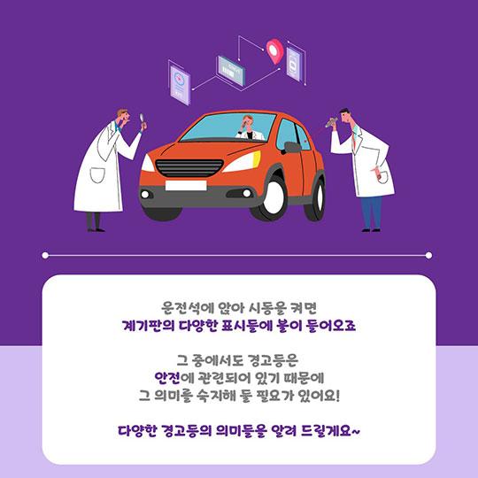 자동차 계기판 속 경고등의 의미