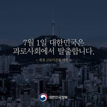 7월1일 대한민국은 과로사회에서 탈출합니다