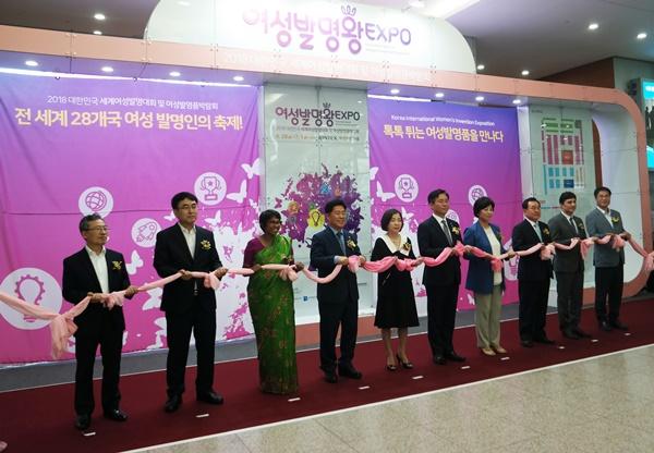 2018 여성 발명왕 EXPO가 개막하던 순간