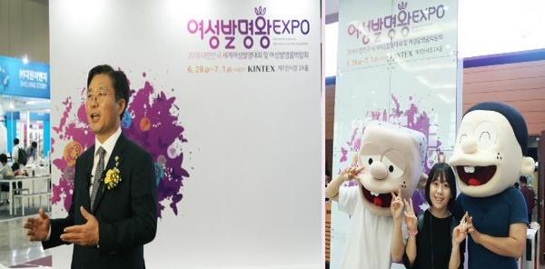 2018 여성발명왕 EXPO의 비전을 이야기하고 있는 성윤모 특허청장과 특허청 마스코트의 모습