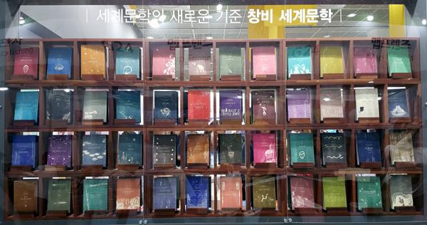 지난 2018서울국제도서박람회에서 다양한 책을 전시했고, 기념으로 책을 구입하기도 했다.