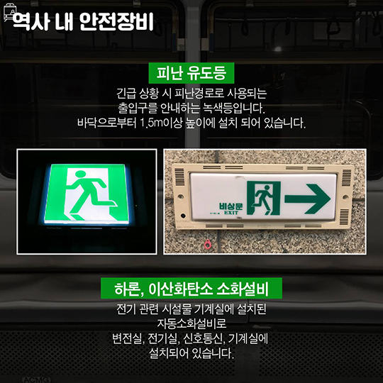 지하철에 불이 난다면?