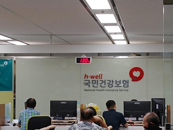 국민건강보험공단 송파지사.