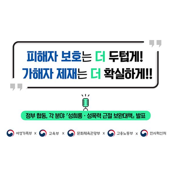 정부 합동, 각 분야 '성희롱·성폭력 근절 보완대책' 발표