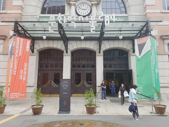 개성공단 전시회가 열리고 있는 '문화역서울 284'