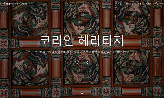 코리안 헤리티지(https://artsandculture.google.com/project/korean-heritage).