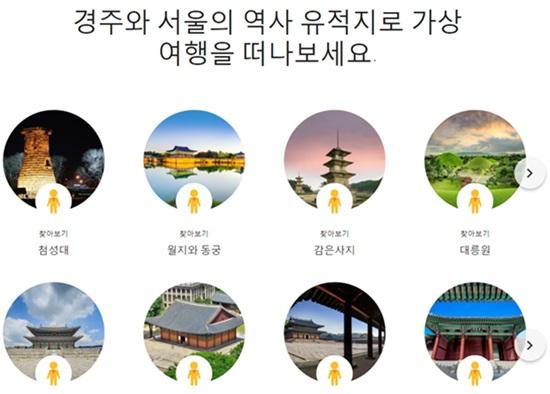 역사 유적지 여행.