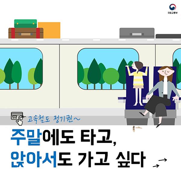 KTX 정기승차권 고객 '메뚜기 신세' 벗어난다