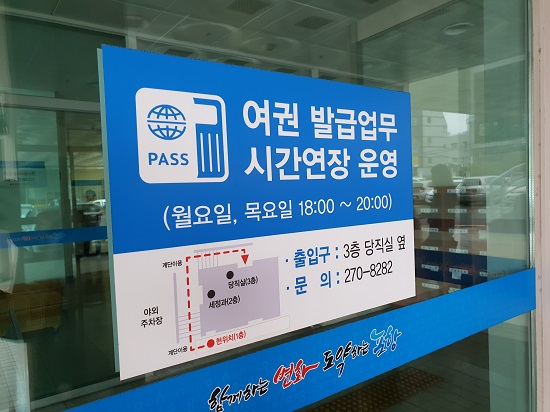 일부 여권발급기관에서는 연장 운영을 하고 있기도 하다.