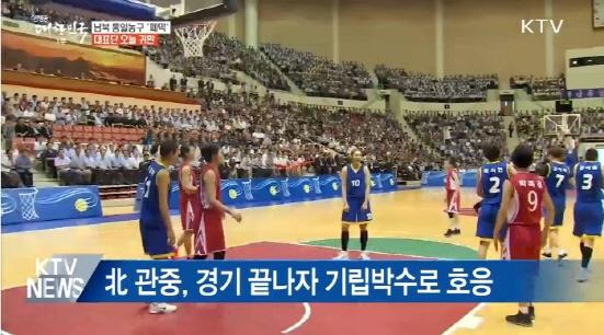 지난 4일과 5일, 평양에서 열린 남북통일 농구 경기의 한 장면. (출처=KTV)