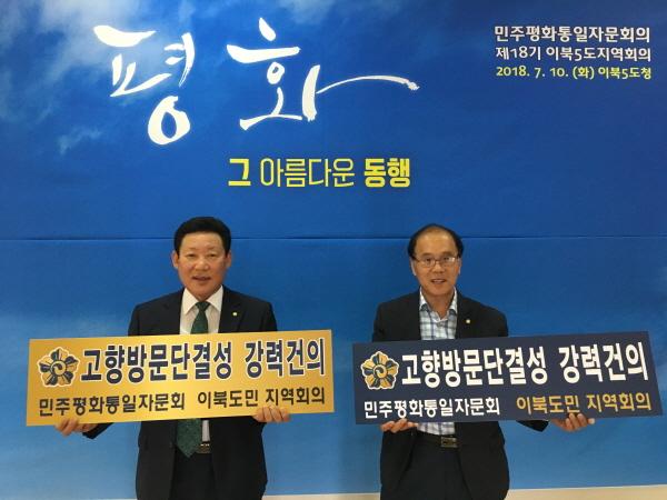김상중 미수복경기도 대표운영위원(오른쪽)과 김국일 미수복강원도 대표운영위원이 정책건의 피켓을 들고 있다.