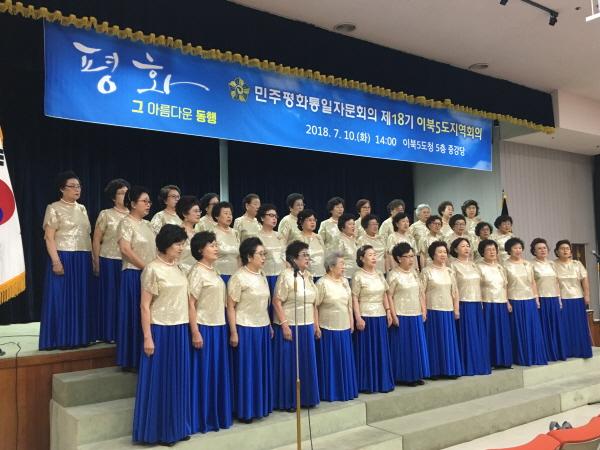 이북5도청 중앙부녀회 합창단이 문화공연을 펼치고 있다.