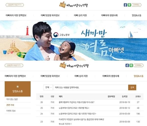 고용노동부의 아빠를 위한 맞춤형 육아정보 누리집 '아빠넷'.