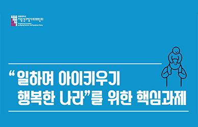 '일하며 아이키우기 행복한 나라' 핵심과제