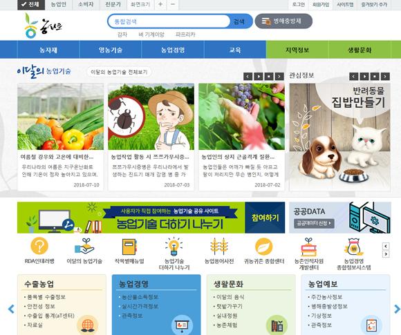 농진청 '농사로', 국가대표 브랜드 대상 수상