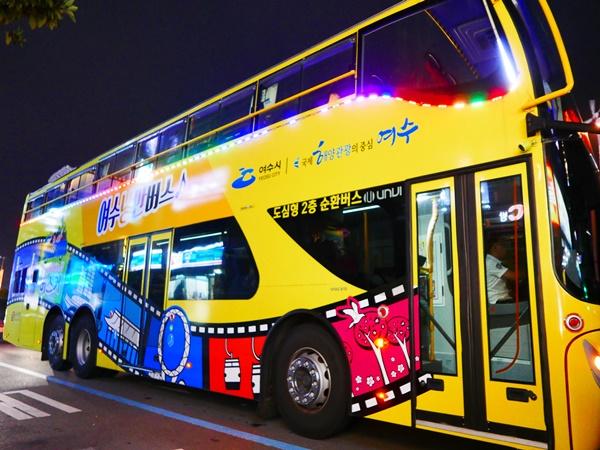 여수낭만버스의 아름다운 모습