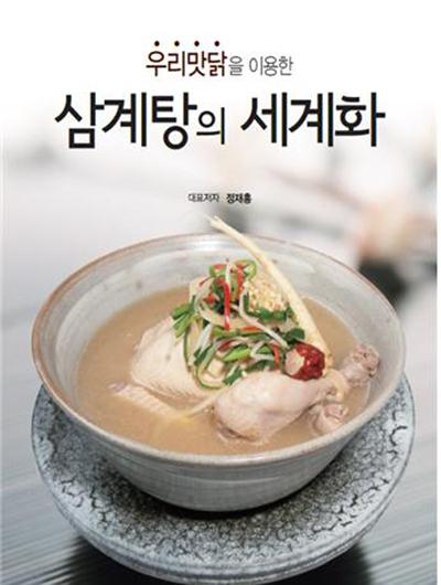 '우리맛닭을 이용한 삼계탕의 세계화' 책자