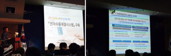 최우수상을 받은 한국농어촌공사가 전자수용재결시스템에 관해 발표하고 있다.