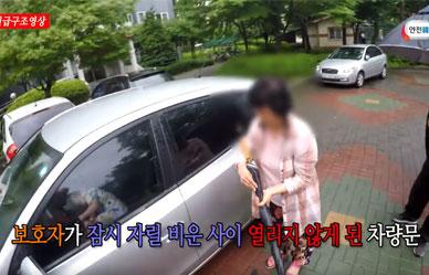 3살 아이가 차량에 갇혔다?