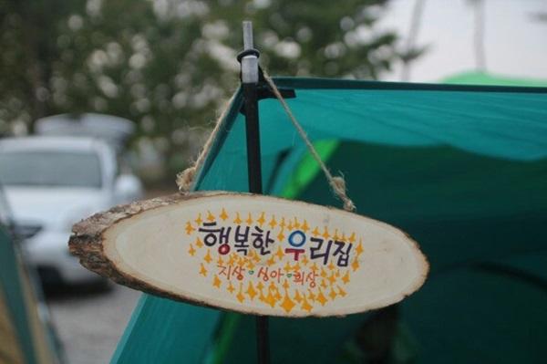 가족 캠프로 즐거움을 도모하는 공동육아