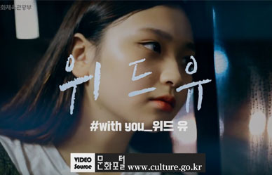 with you_위드 유