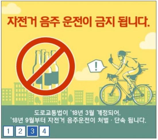 자전거 음주운전이 금지된다.(출처=행정안전부 자전거 행복나눔 누리집)