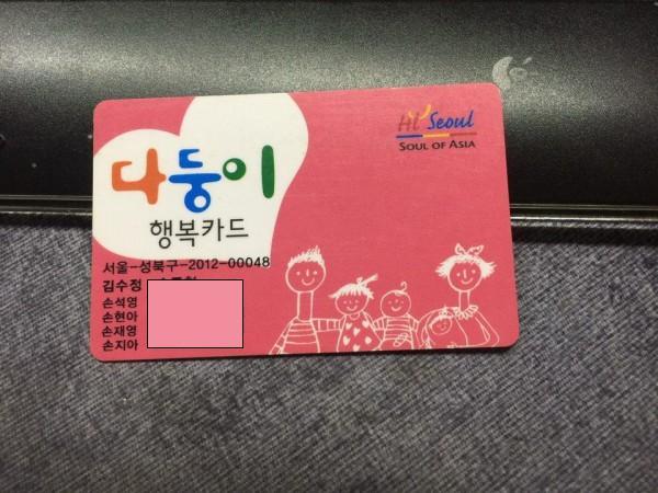 기존에 가지고 있던 신분확인용 다둥이 행복카드.