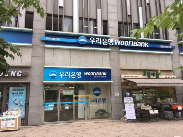 다둥이 행복카드를 발급받을 수 있는 우리은행.