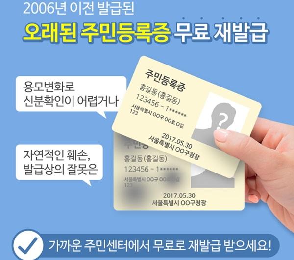오래된 주민등록증은 무료로 재발급받을 수 있다 (사진출처 : 행안부 블로그)