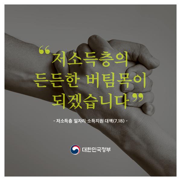 """""""저소득층의 든든한 버팀목이 되겠습니다"""""""