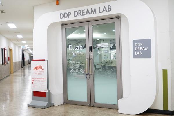 미남미녀프로젝트 교육이 진행되는 DDP DREAM LAB