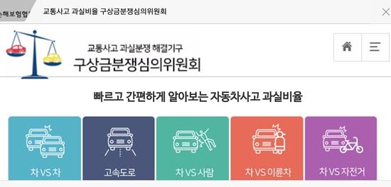 손해보험협회 자동차사고 과실비율 인정기준 홈페이지